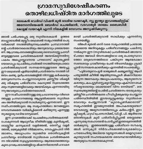 Essay About Kerala In Malayalam meaning of essay in malayalam
