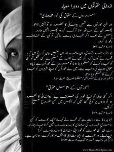 Aurat Ka Maqam Essay In Urdu by Shadi Shuda Mard Aur Aurat Shohar Biwi Ke Huqooq Rights Of Married And Husband