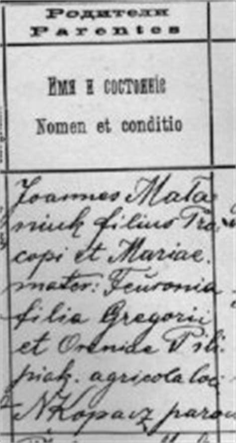 Galicia Ukraine Birth Records Halgal Genealogy Of Halychyna Eastern Galicia