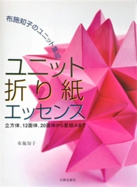 Origami Essence - unit origami essence by tomoko fuse book review gilad s
