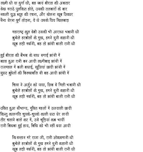 christmas ki poem in hind in images jhansi ki rani geeta kavita poem jhansi ki rani poem best poems of subhadra kumari