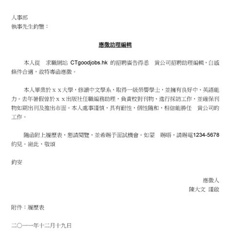Cover Letter Format If You Don T The Recipient 中文求職信範例 Ctgoodjobs Hk 搵工最強指南