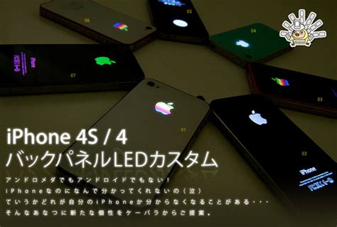custom led tweak on iphone 4s wireless japan
