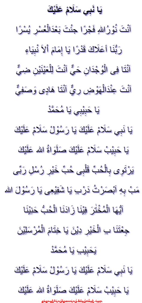 lirik ya nabi salam alaika maher zain everythinglearning