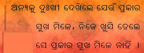 Oriya Meme - facebook comments in oriya www imgkid com the image