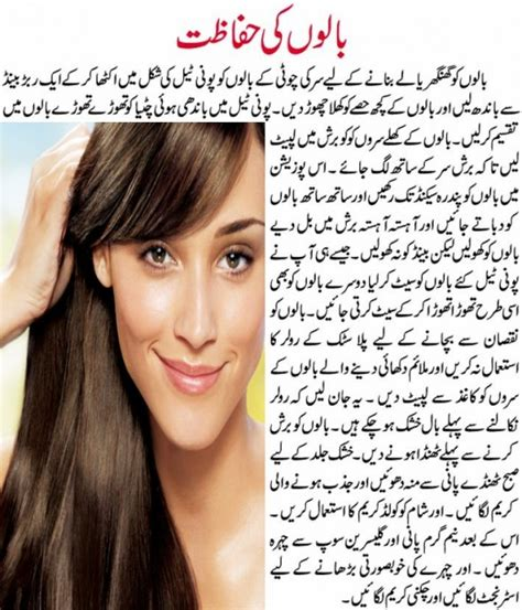 hair care style tips hair care tips in urdu