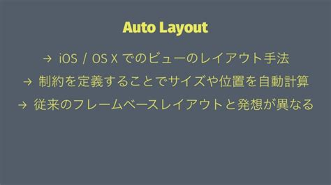 auto layout guide auto layout tips