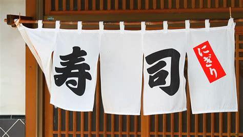 sushi curtain restaurant curtain in shinjuku tokyo stock footage video
