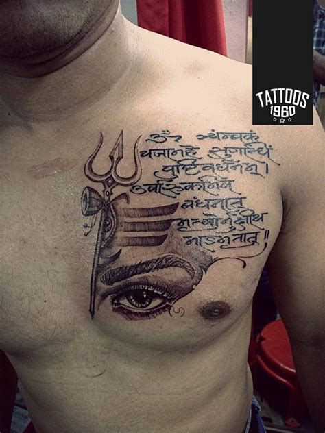 lord shiva tattoos for men mahamrityunjay mantra lord shiva lord shiva