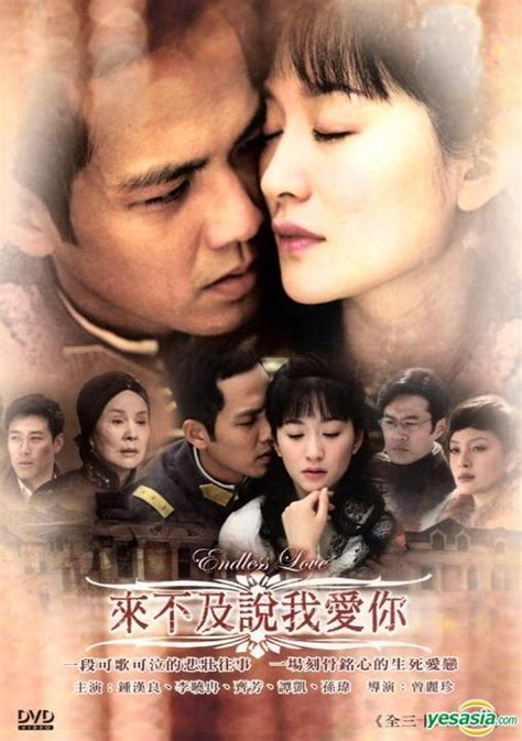 video film endless love taiwan endless love aka too late to say i love you dvd end
