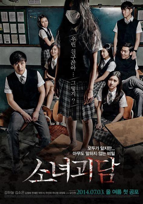 film horror korea terbaru 2014 話題のホラー映画 少女怪談 7月3日の韓国公開が確定 ゾッとするポスター movie 韓流 韓国芸能
