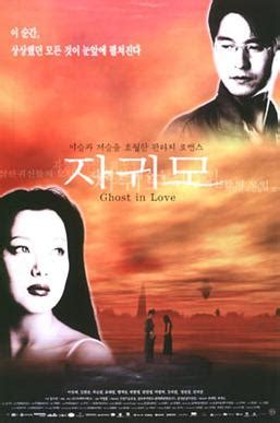film ghost love ghost in love wikipedia