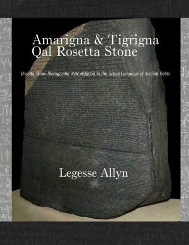 rosetta stone books rosetta stone books 4 ancient history encyclopedia