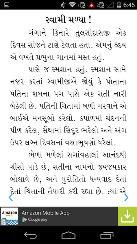 biography of gandhi in gujarati language gujarati pride gujarati ebooks android apper p 229 google play