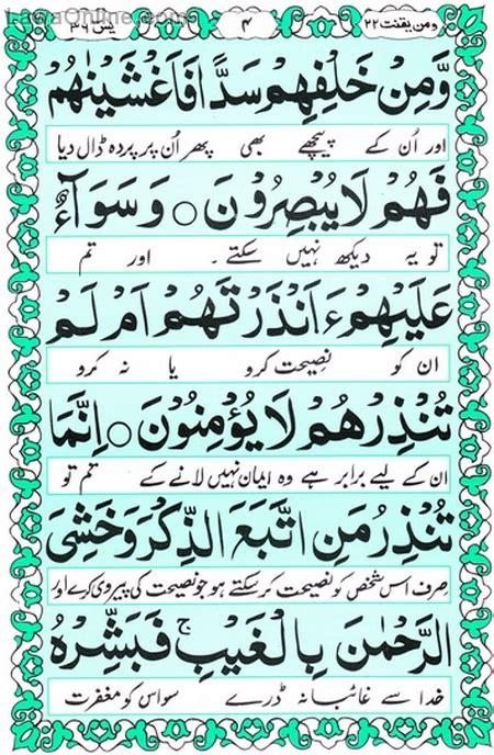 download mp3 al quran surah yasin full yaseen shareef in urdu download the matrix original