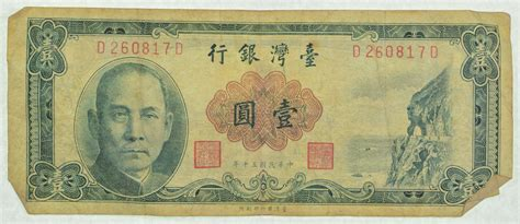 How To Make Currency Paper - vintage paper money currency china