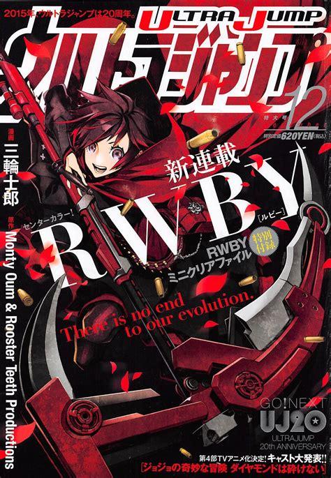 rwby official anthology vol 1 like roses image 1 ultra jump cover jpg rwby wiki fandom