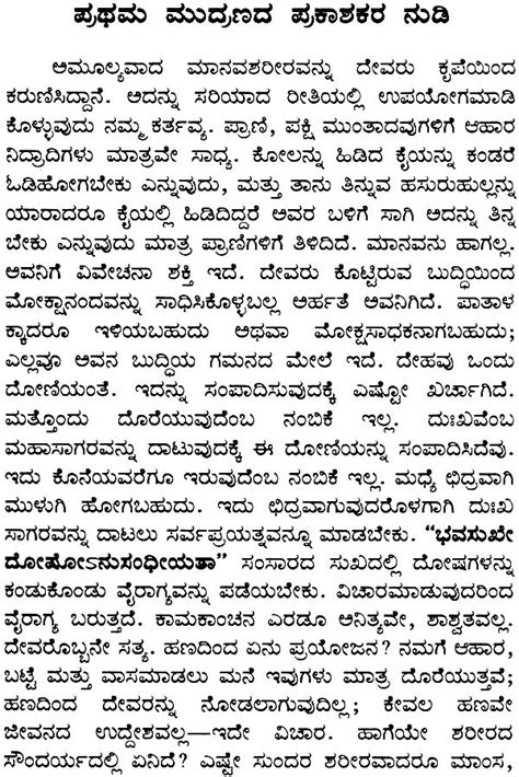 in kannada with pictures pdf pdf kannada adults books weekend hd
