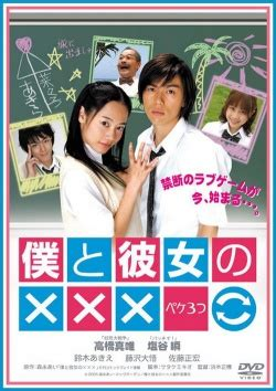 dramanice queen for seven days anan kenji dramacool