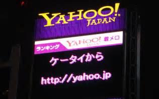 japan bid yahoo japan bids to buy travel booking site ikyu for