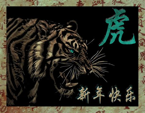 new year tiger 2010 new year year of the tiger february 14 201
