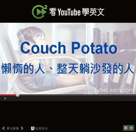 couch potato gene couch potato的意思