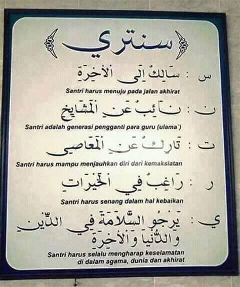 kata cinta santri salafi kata kata mutiara