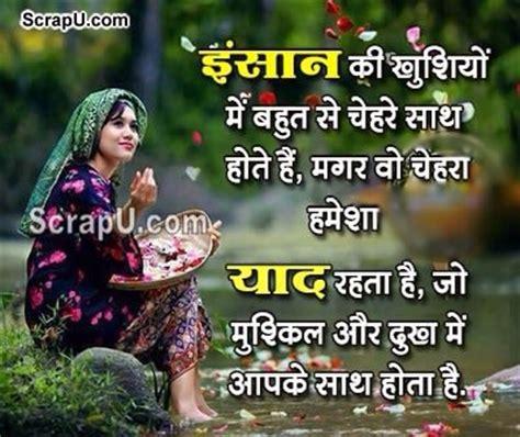 jat shayari deepak jat deepakj33380022 twitter