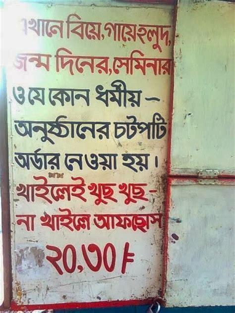 hot funny jokes bengali bangla funny sms images bangla funny joker pictures bb