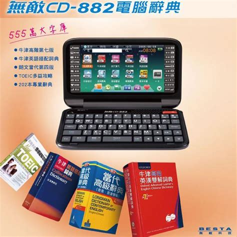 besta cd besta cd 882 electronic dictionary dictionary electronics