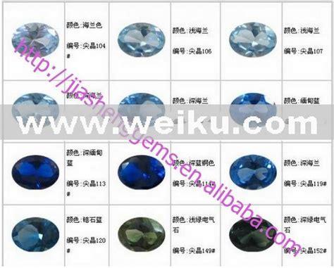 blue stones names cfxq