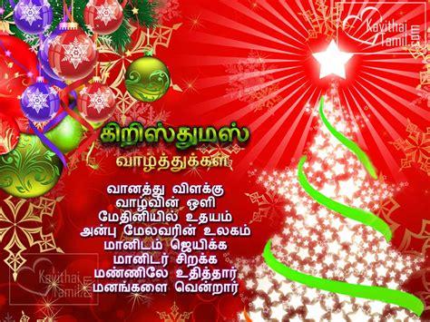 tamil christmas season images   kavithaitamilcom