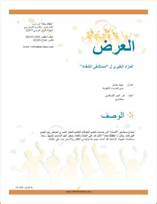 cover letter in arabic event planner services arabic 5 steps