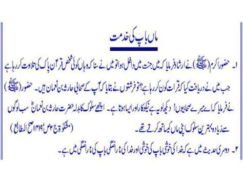 sky ferreira meaning in urdu rights of parents in urdu islamic pictures blog