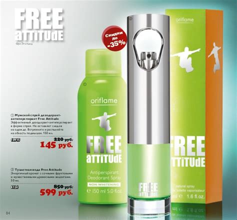 free attitude oriflame cologne a fragrance for 2004