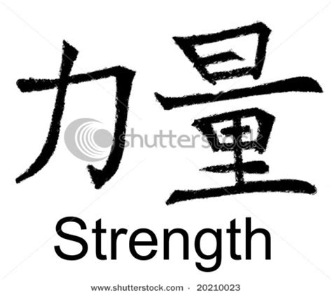japanese tattoo representing strength chinese symbol for strength drawing ideas pinterest