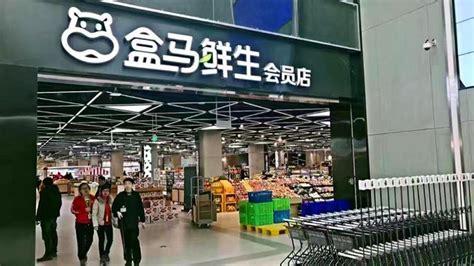alibaba hema hema fresh el supermercado de concepto retail quot o2o quot de