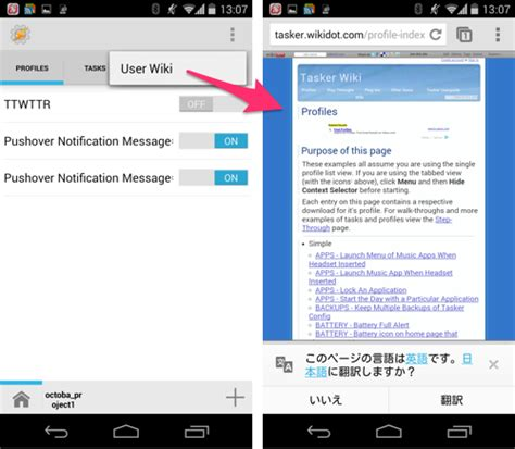 tasker android androidの quot 自由度 quot を全開放する tasker 本格実践術 project配布あり オクトバ