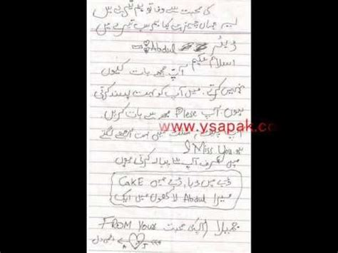 up letter in urdu letters in urdu written by and boys