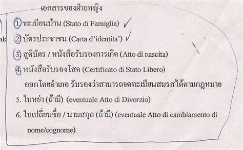 consolato thailandia sposarsi in thailandia guida al matrimonio in thailandia