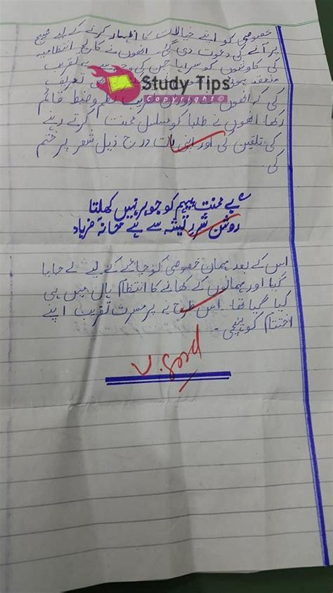 pattern of writing letter in urdu biological globe urdu compulsory ssc ii images pattern