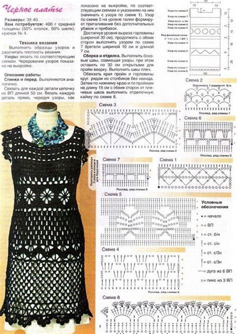 crochet pattern diagram pinterest crochet dress diagram cristina my crochet