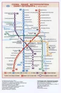 схема метрополитена москвы 2015 год на карте
