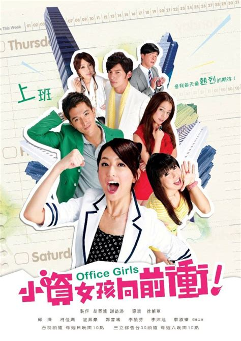 Office Taiwanese Drama by Office Drama