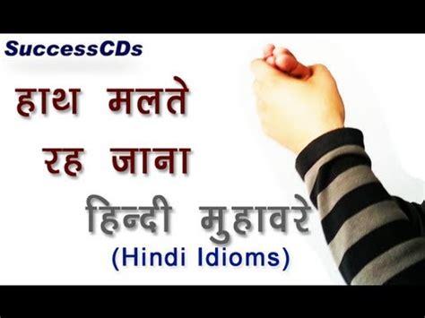thrice hath meaning in hindi hindi muhavare hindi idioms kalikh potna edurev search