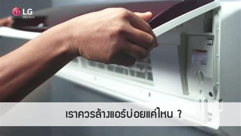 Ac Sharp Buatan Thailand lg inverter the official thailand lg