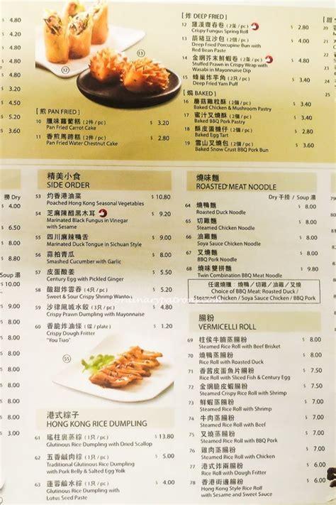 imperial treasure new year menu beware of porcupines at imperial treasures yi dian