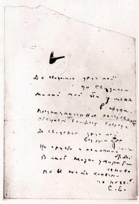 brain s name poem by iiriver of blood on deviantart sergey yesenin selected poems theinkbrain