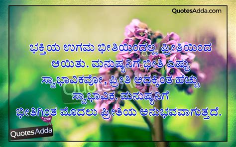 thought for the day in kannada language quotes adda com telugu the gallery for gt kannada friendship kavanagalu