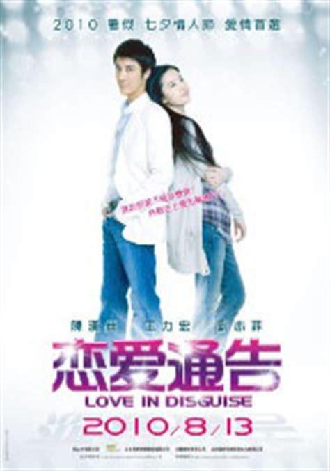 film mandarin love in disguise love in disguise 2010 lee hom wang liu yifei joan